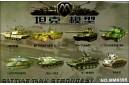 1/72 World of tanks set 1