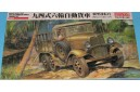 1/35 JAPAN TYPE 90 6 WHEELED TRUCK CANVAS