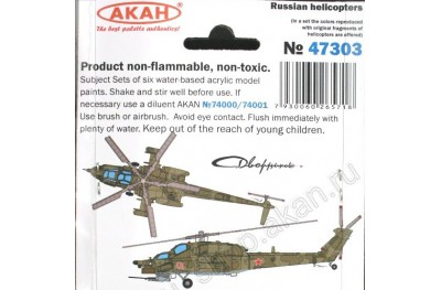 Acrylic paint set: Russian Helicopters (or Lacquer paint set)