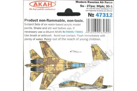 Acrylic paint set: Su-27UP/30PK/35-1 (or Lacquer paint set)