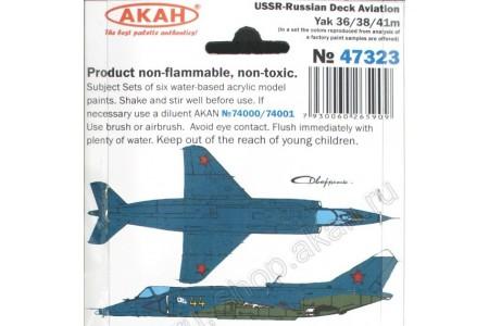 Acrylic paint set: Yak-36/38/41M (or Lacquer paint set)