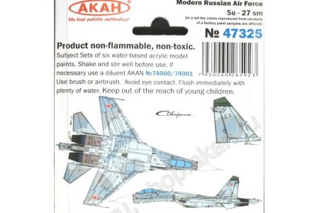 Acrylic paint set: Su-27SM (or Lacquer paint set)