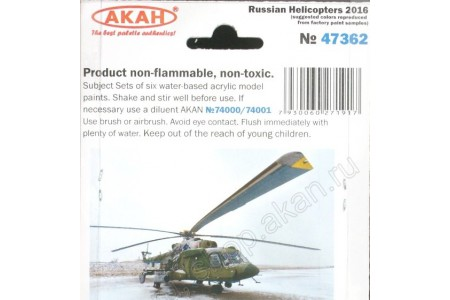 Acrylic paint set: Russian helicopters from 2016 (or Lacquer paint set)