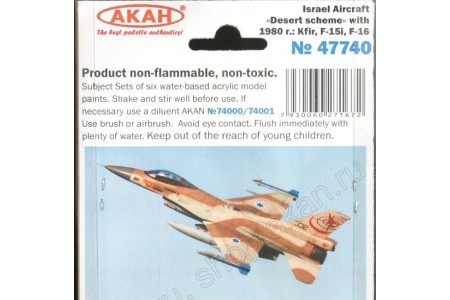 Acrylic paint set: Israeli aircraft Kfir/ F15/ F16 from 1980 (or Lacquer paint set)