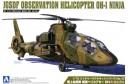 1/72 Japan observation helicopter OH-1 Ninja