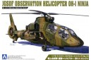 1/72 Japan observation helicopter OH-1 Ninja