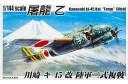 1/144 Kawasaki Ki-45 Kai w/ diorama (2 kits)
