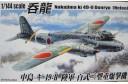1/144 Nakajima Ki-49 (2 kits)