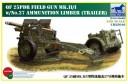 1/35 QF 25prd field gun with limber