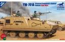 1/35 YW-701A Gulf war