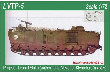 1/72 LVTP-5 Vietnam war (full resin kit)