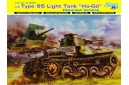 1/35 Type 95 Light tank Ha-go Hokuman version Smart kit