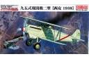 1/48 Ki-10 Type 95 Perry