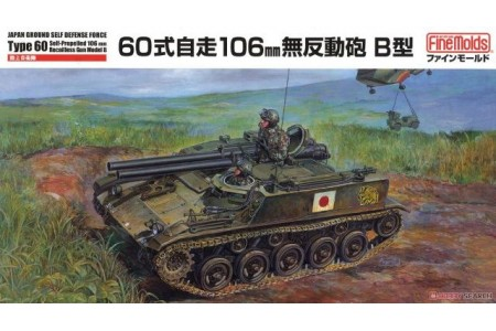1/35 JGSDF Type 60 recoiless gun 106mm