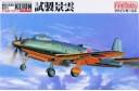 1/72 KUGISHO R2Y1 KEIUN