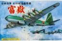 1/144 Nakajima super bomber Fugaku G10N1