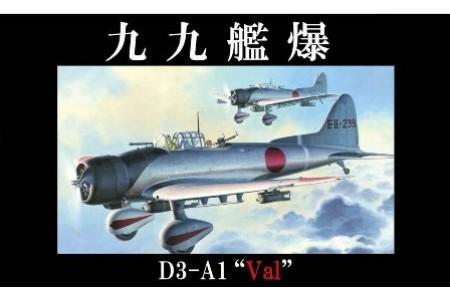 1/48 Aichi Type 99 Val