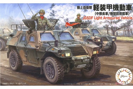 1/72 Japan Light Armoured Vehicle (set of 2 kits)