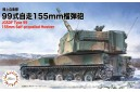 1/72 JGSDF Type 99 Self propelled howitzer (set of 2 pcs)