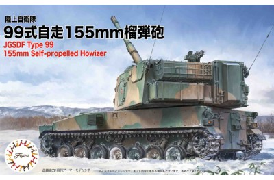 1/72 JGSDF Type 99 Self propelled howitzer (set of 2 pcs)