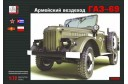 1/72 Gaz-69 Vietnam army car