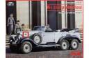 1/35 German Staff Car G4 Mod 1939 w/ passengers