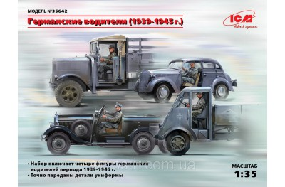 1/35 WWII German drivers
