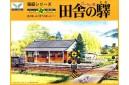 1/144 (1/150) Rural train station