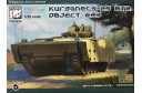 1/35 BTR object 693 Kuganets 25