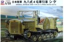 1/35 Japanese Type 98 prime mover