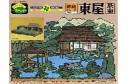1/72 (1/60) Japanese tea room