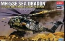 1/48 MH-53E Sea Dragon