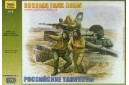 1/35 Russian Tank crew