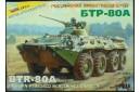 1/35 BTR-80A