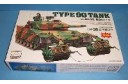 1/35 Japan Type 90 w/mine roller