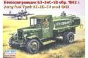 1/35 Zis-5V-BZ Fuel Truck