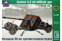 1/35 German Pak-43 Anti tank gun