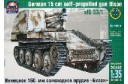1/35 Bison 150mm Self Propelled gun