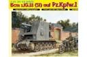 1/35 15cm SIG-33 Pzkpfw IB Smart kit