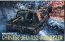 1/35 Chinese JSU-152 Howitzer