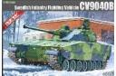 1/35 Swedish CV-9040B