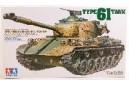 1/35 Japan Type 61 Tank