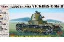 1/72 Chinese tank Vickers E Mk. B