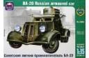 1/35 Soviet Ba-20 Armored car
