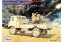 1/35 Gaz-66 w/ ZU-23-2