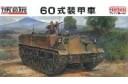 1/35 JGSDF Type 60 APC