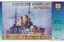 1/350 Borodino Russian Cruiser