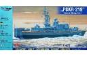 1/400 PAULK I Guardship KGB PSKR-219