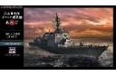 1/450 JMSDF DGG ATAGO