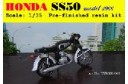 1/32 (1/35) Honda SS50 Model 1966